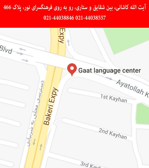 آموزشگاه زبان در کاشانی